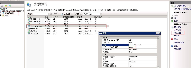 iis支持32位程序