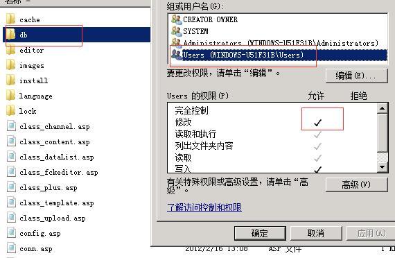 access文件权限的修改